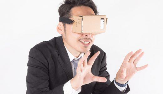 VRとAVの未来 利点から弱点まで一挙解説!