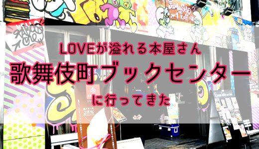 """""""LOVE""""が溢れる本屋さん「歌舞伎町ブックセンター」に行ってきた!"""