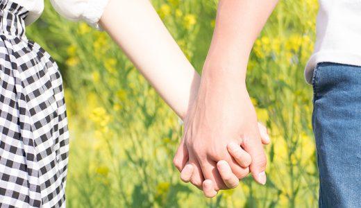 恋人つなぎの精神的効果は、束縛以上の束縛力がある!?