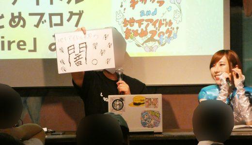 七海ティナ(恵比寿マスカッツ)と 現役アイドルプロデューサーが語る 激レア☆アイドル業界裏話ナイトで他では聞けない話をいっぱい聞いた