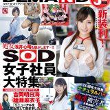 『月刊ソフト・オン・デマンドVol.1』表紙
