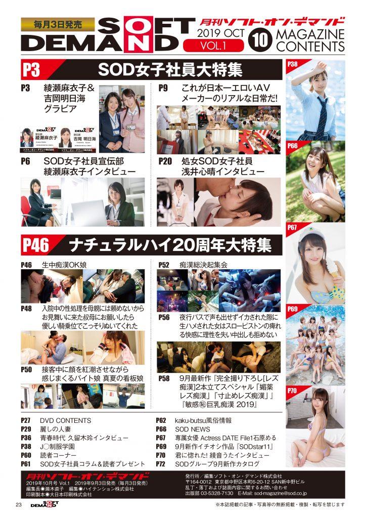 月刊SOD Vol.1目次