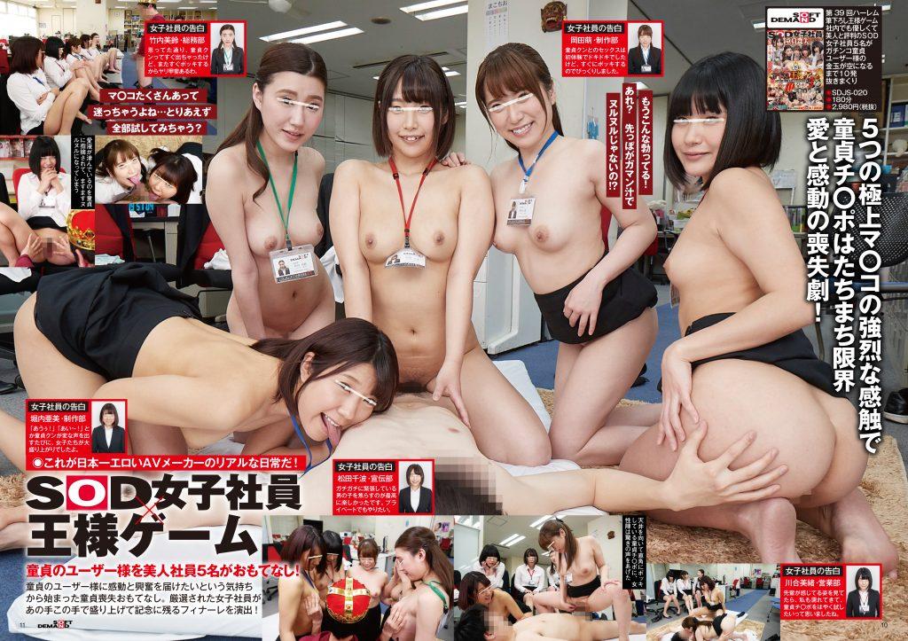 月刊SODVol.1女子社員特集画像
