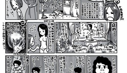 AV漫画 AV業界歴は長いのに未だスレていないと信じる女編集者Sのあやしいお店体験マンガ<ストリップ&ハプニンブバー篇>