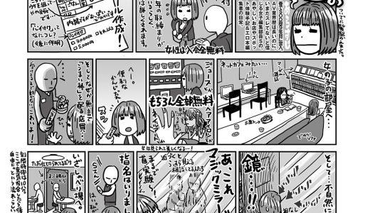 AV漫画【出会いカフェ篇】AV業界歴は長いのに未だスレていないと信じる女編集者Sのあやしいお店体験マンガ