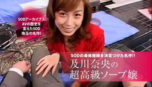【SODアーカイブス】AVの歴史を変えたSOD珠玉の名作!SODの単体路線を決定づけた名作!!【及川奈央の超高級ソープ嬢】
