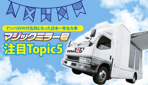 ナンパAVの代名詞となった日本一有名な車<マジックミラー号ゼミ>の注目Topics'5