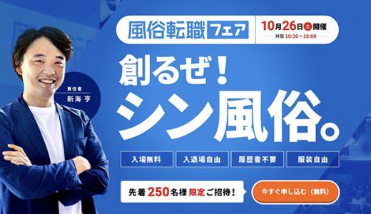 「創るぜ!シン風俗」風俗転職フェアが10月26日(土)に開催決定!先着250名様を限定ご招待!