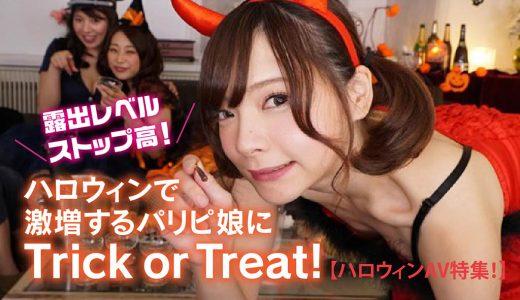 露出レベル、ストップ高!ハロウィンで激増するパリピ娘にTrick or Treat!【ハロウィンAV特集!】