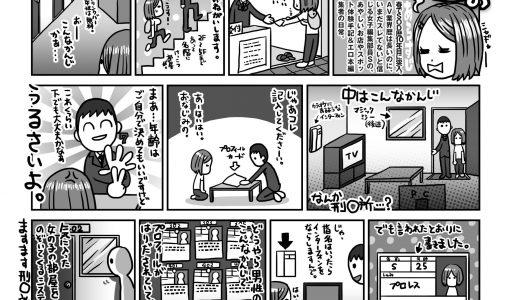 AV漫画【のぞき部屋篇&汁親篇】AV業界歴は長いのに未だスレていないと信じる女編集者Sのあやしいお店体験マンガ