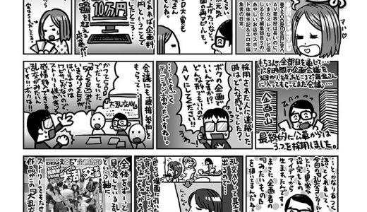 AV漫画【SOD企画祭り篇】AV業界歴は長いのに未だスレていないと信じる女編集者Sのあやしいお店体験マンガ