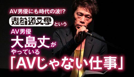 AV男優にも時代の波!?『表参道文學』というAV男優・大島丈がやっている「AVじゃない仕事」