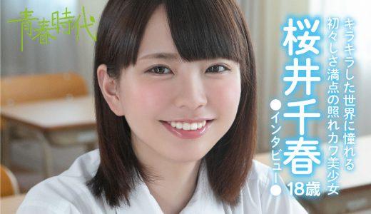 キラキラした世界に憧れる初々しさ満点の照れカワ美少女・ 桜井千春(18)インタビュー