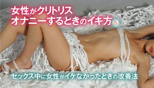 女性がクリトリスオナニーするときのイキ方&セックス中にイケなかったときの改善法
