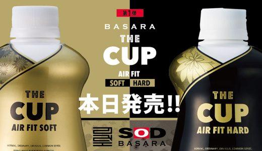 「THE CUP AIR FIT」本日12月17日ついに発売!!店頭の様子を最速取材!!