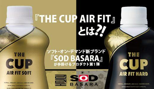 ソフト・オン・デマンドの新ブランド『SOD BASARA』が手掛けるプロダクト第1弾『THE CUP AIR FIT』とは!?