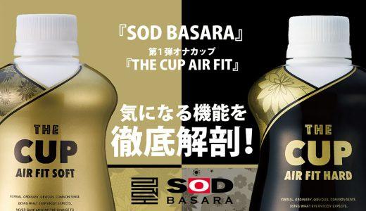 ソフト・オン・デマンドのアダルトグッズブランド『SOD BASARA』第1弾オナカップ「THE CUP AIR FIT」気になる機能を徹底解剖!
