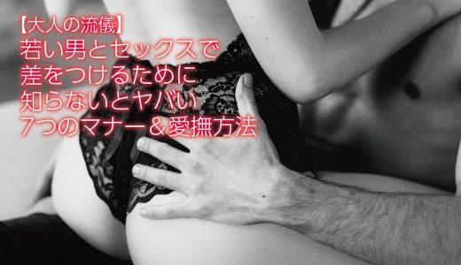 【大人の流儀】若い男とセックスで差をつけるために知らないとヤバい7つのマナー&愛撫方法