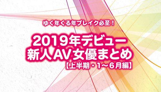 ゆく年くる年ブレイク必至!2019年デビュー新人AV女優まとめ【上半期・1〜6月編】