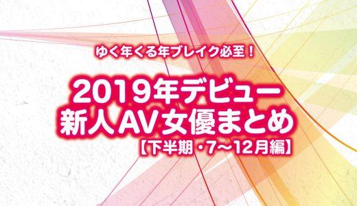 ゆく年くる年ブレイク必至!2019年デビュー新人AV女優まとめ【下半期・7〜12月編】