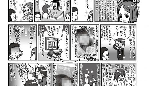 AV漫画【処女AV篇】AV業界歴は長いのに未だスレていないと信じる女編集者Sのあやしいお店体験マンガ