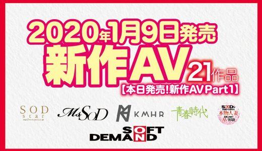【本日発売!新作AV Part1】SODstar/ソフト・オン・デマンド/KMHR/青春時代/本物人妻【21タイトル】