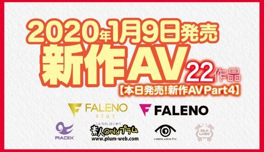 【本日発売!新作AV Part4】FALENOstar/FALENO/RADIX/素人onlyプラム/コンマビジョン/SILK LABO【22タイトル】