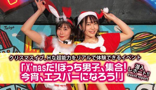 クリスマスイブ、Hな超能力をリアルで体験できるイベント「X'masだ!ぼっち男子、集合!今宵、エスパーになろう!」潜入レポート!