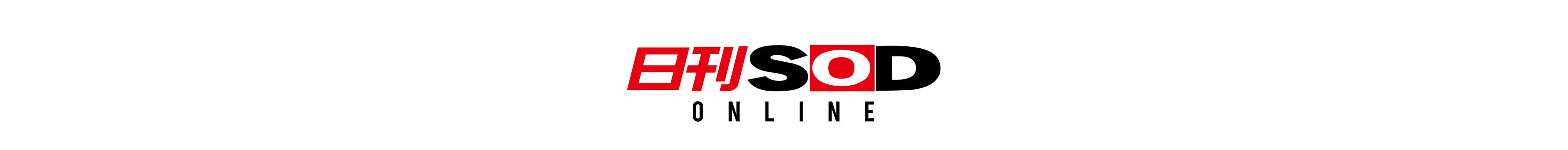 日刊SODオンライン
