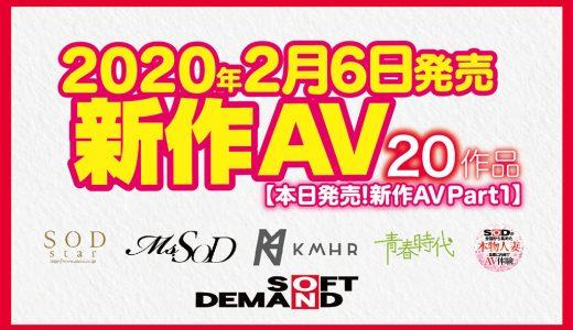 【2月6日発売!新作AV Part1】SODstar/ソフト・オン・デマンド/KMHR/青春時代/本物人妻【20タイトル】