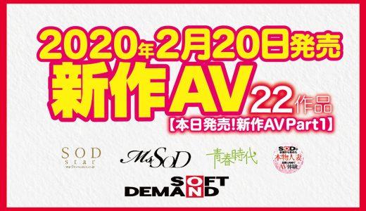 【2月20日発売!新作AV Part1】SODstar/ソフト・オン・デマンド/KMHR/青春時代/本物人妻【22タイトル】