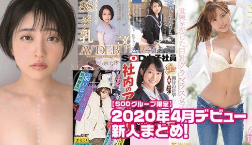 【SODグループ限定】2020年4月デビュー新人まとめ!