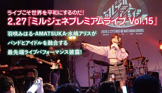 ライブこそ世界を平和にするのだ!羽咲みはる・AMATSUKA・水嶋アリスがバンドとアイドルを融合する最先端ライブパフォーマンス披露!2.27『ミルジェネプレミアムライブVol.15』ライブレポ