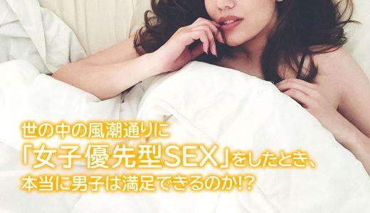 世の中の風潮通りに「女子優先型SEX」をしたとき、本当に男子は満足できるのでしょうか!?