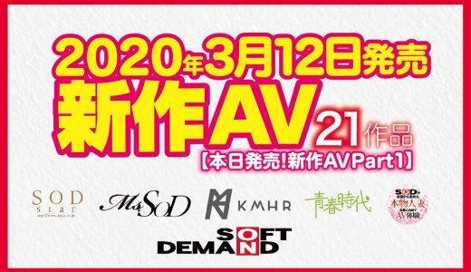 【3月12日発売!新作AV Part1】SODstar/ソフト・オン・デマンド/Ms.SOD/KMHR/青春時代/本物人妻【21タイトル】