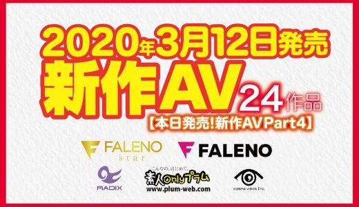 【本日発売!新作AV Part4】FALENOstar/FALENO/RADIX/素人onlyプラム/SILK LABO【24タイトル】