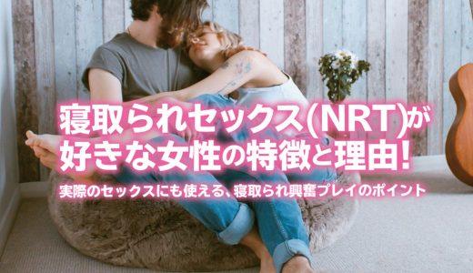 【動画で解説】寝取られセックス(NRT)が好きな女性の特徴と理由!実際のセックスにも使える、寝取られ興奮プレイのポイント