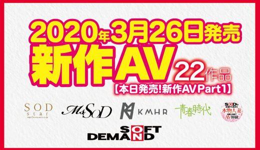 【3月26日発売!新作AV Part1】SODstar/ソフト・オン・デマンド/KMHR/青春時代/本物人妻【22タイトル】