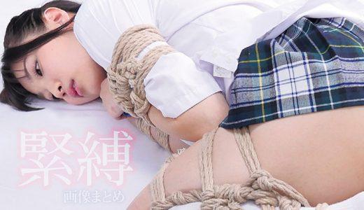 【画像まとめ】「ワタシを縛って…」美裸体に深く喰い込む麻縄の苦痛と快感!緊縛された女の子のエロ画像集