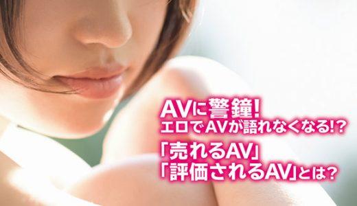 AVに警鐘!エロでAVが語れなくなる!?「売れるAV」と「評価されるAV」とは?