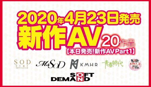 【4月23日発売!新作AV Part1】SODstar/ソフト・オン・デマンド/KMHR/青春時代/本物人妻【20タイトル】