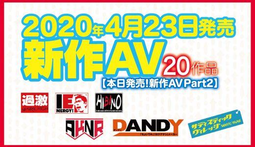 【4月23日発売!新作AV Part2】ナチュラルハイ/アイエナジー/ヒビノ/AKNR/DANDY/サディスティックヴィレッジ【20タイトル】