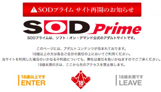 ソフト・オン・デマンドが運営する通販・動画配信サービス「SODプライム」4月14日より再開