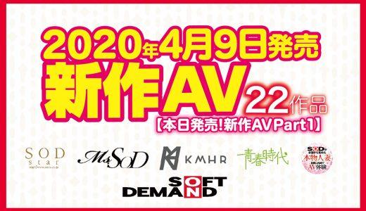 【4月9日発売!新作AV Part1】SODstar/Ms.SOD/ソフト・オン・デマンド/KMHR/青春時代/本物人妻【22タイトル】