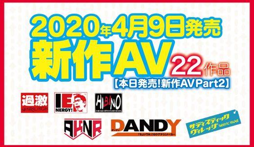 【4月9日発売!新作AV Part2】ナチュラルハイ/アイエナジー/ヒビノ/AKNR/DANDY/サディスティックヴィレッジ【22タイトル】