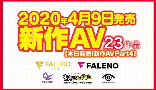 【4月9日発売!新作AV Part4】FALENOstar/FALENO/RADIX/コンマビジョン/素人onlyプラム【24タイトル】