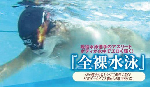 【現役水泳選手のアスリートボディが水中でエロく輝く!】AVの歴史を変えたSOD珠玉の名作!SODアーカイブス 懐かしのJUKEBOX【全裸水泳】