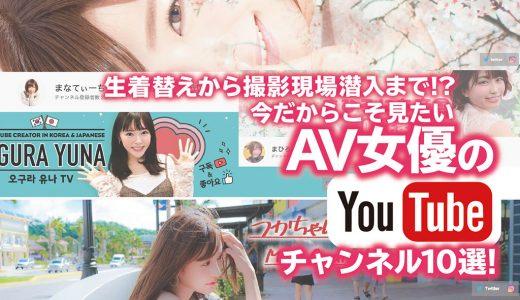 生着替えから撮影現場潜入まで!?今だからこそ見たいAV女優のYouTubeチャンネル10選!