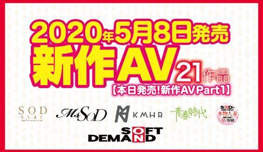 【5月8日発売!新作AV をチェック!!Part1】SODstar/Ms.SOD/ソフト・オン・デマンド/KMHR/青春時代/本物人妻【21タイトル】