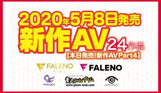 【5月8日発売!新作AVチェック! Part4】FALENOstar/FALENO/RADIX/コンマビジョン/素人onlyプラム【23タイトル】